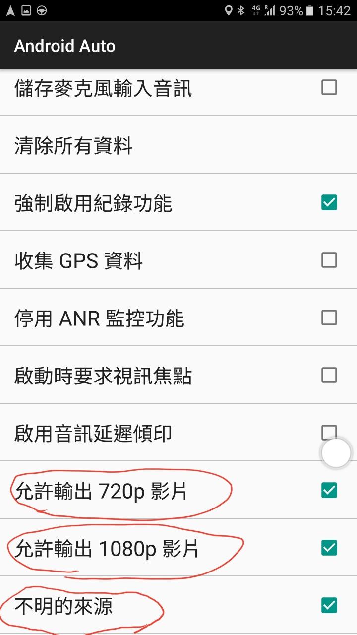 汽車使用Android auto看YouTube (第5頁) - Mobile01