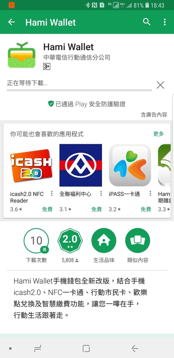 note8為何Play商店下載APP一直在等待 - Mobile01