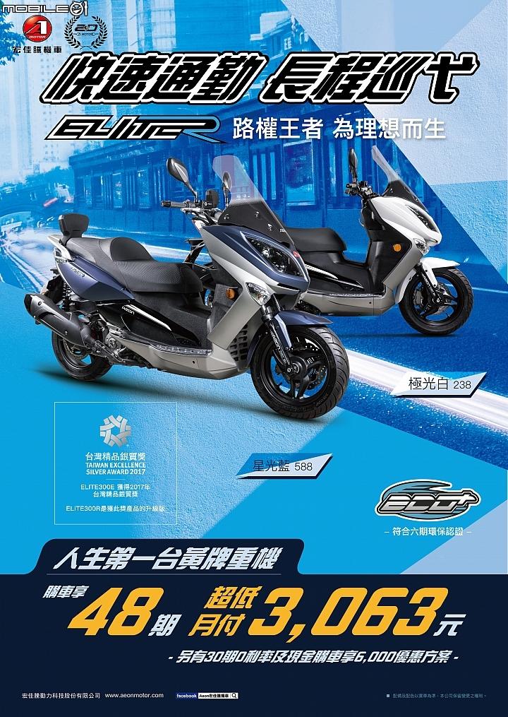 [快訊]宏佳騰 AEON ELITE 300R 新「光」色系上市 - Mobile01