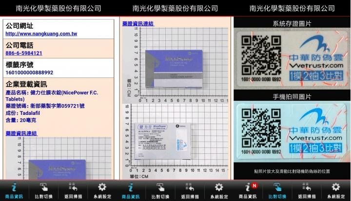 [微分享] 真實的好物 南光健力仕 (臺版 犀利士) - Mobile01