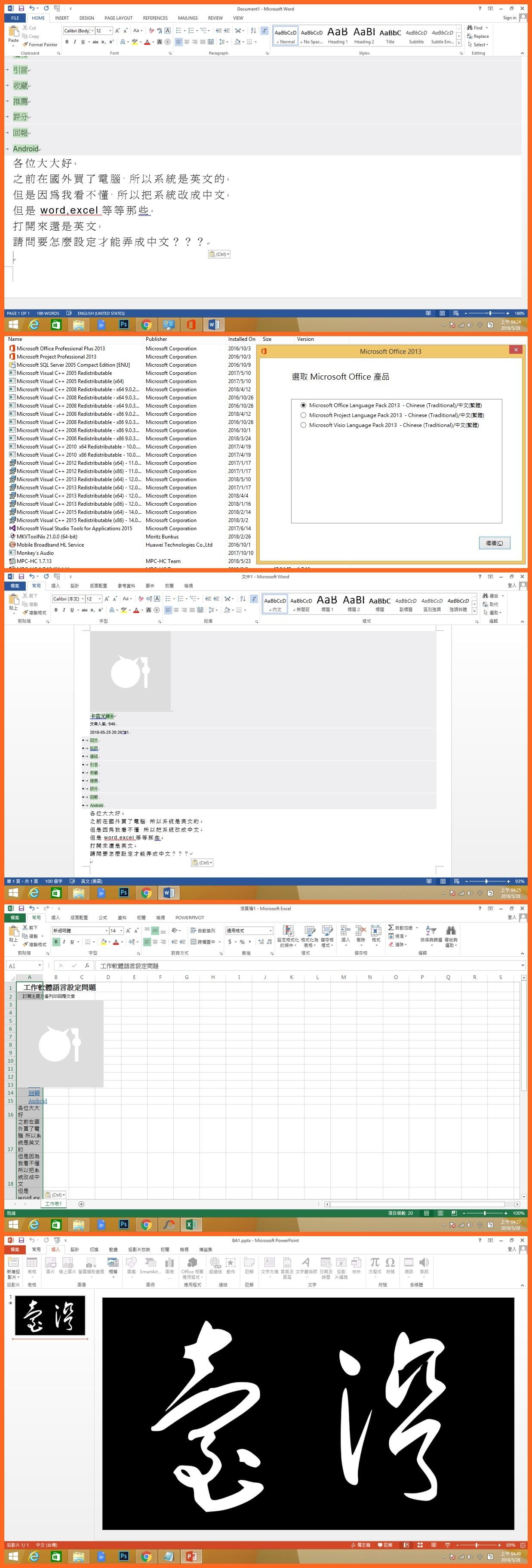 工作軟體語言設定問題 - Mobile01