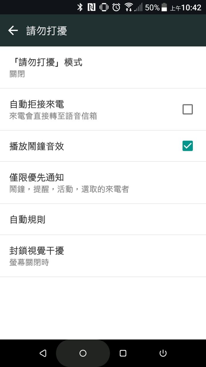 有哪種app是可以排行程關閉網路的? (第2頁) - Mobile01