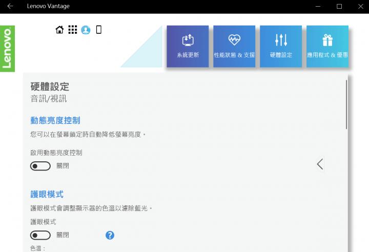 Lenovo U3170 自動調整亮度如何關閉 - Mobile01
