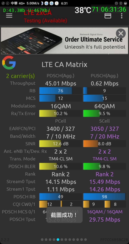 臺灣官網買的小米 mix2s 2CA/3CA 測試 討論 - Mobile01