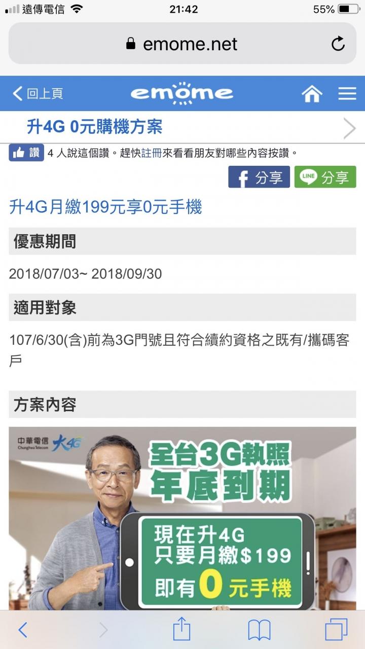 中華電信 3G升4G 199方案 - Mobile01
