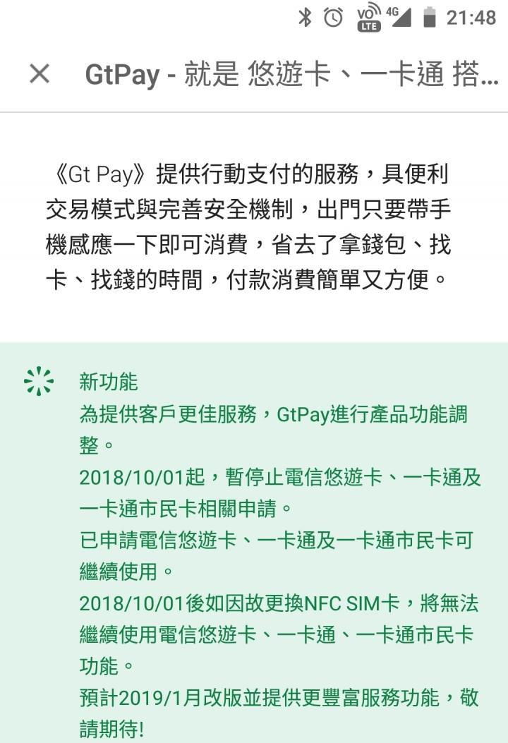 亞太NFC SIM卡改版, 10/1起待2019/1新版上架 - Mobile01