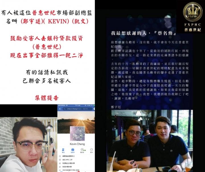 普惠世紀跑路了 討論簽到區 (第3頁) - Mobile01