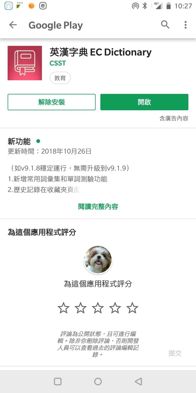 (5分)煩請推薦Android 英漢字典APP,有例句,英文發音正確的,離線可發音的 - Mobile01