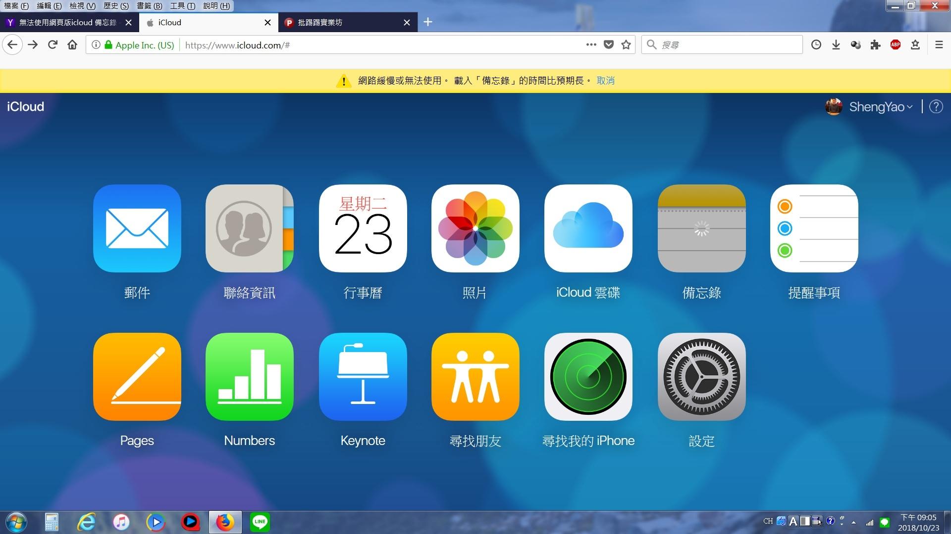 無法使用icloud網頁版備忘錄 - Mobile01