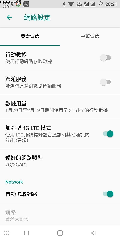亞太NFC SIM卡改版, 10/1起待2019/1新版上架 - 行動通訊與資費(第14頁) - 手機討論區 - Mobile01