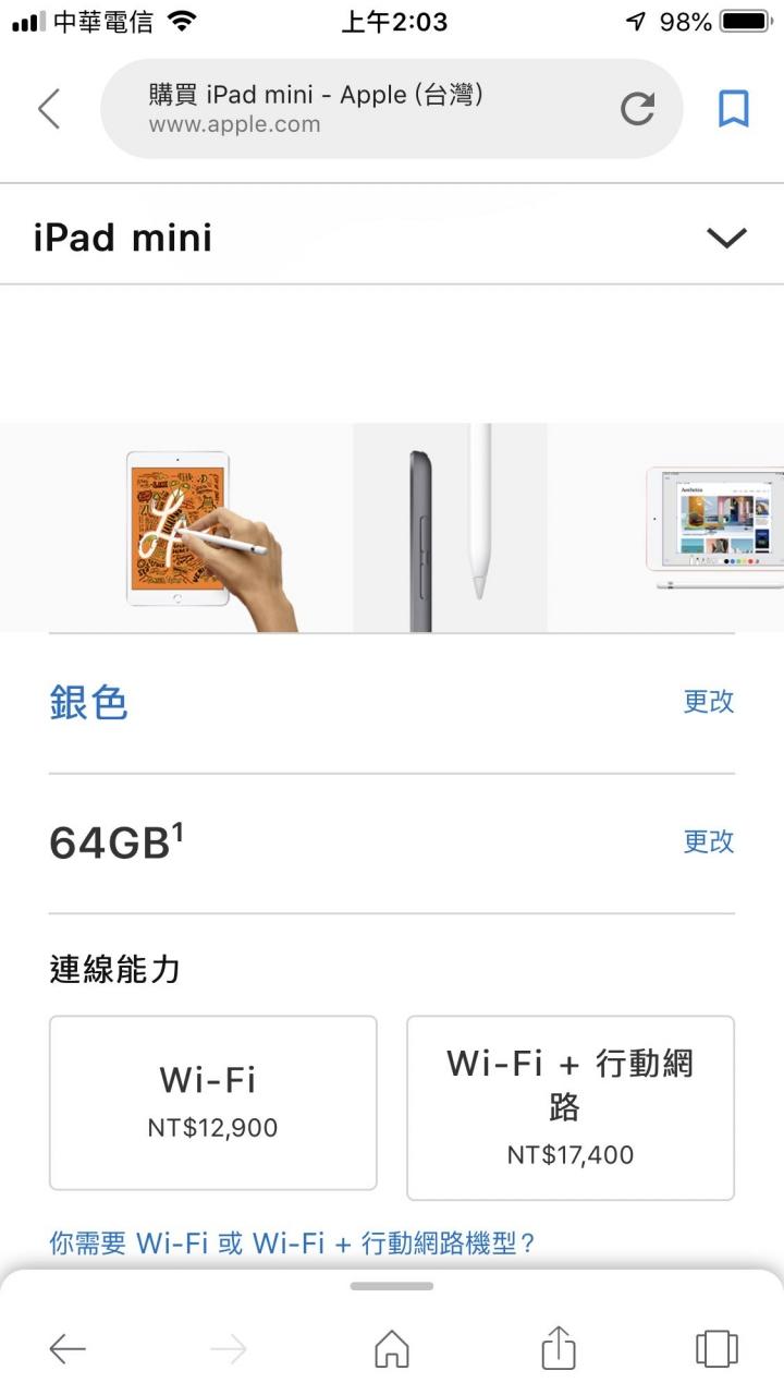 IPad or IPad mini - Mobile01
