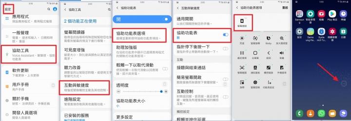 請教shortcutter一鍵鎖屏 - Mobile01