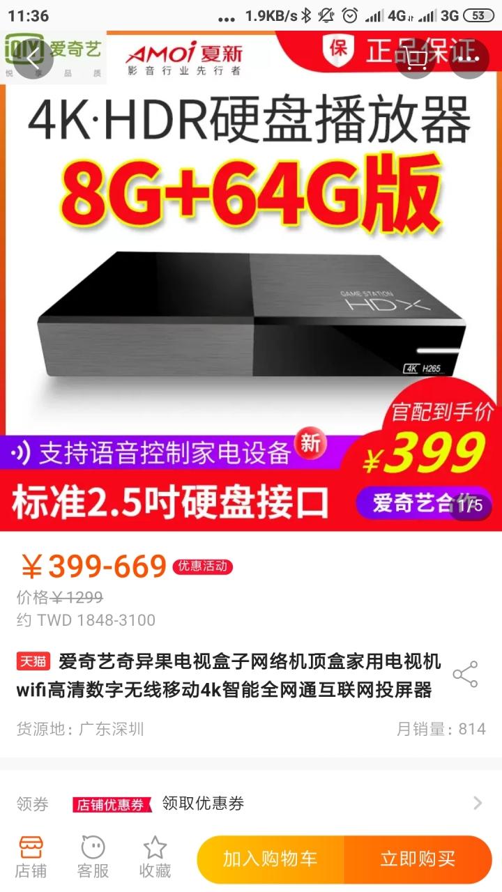 淘寶 電視盒推薦 - Mobile01