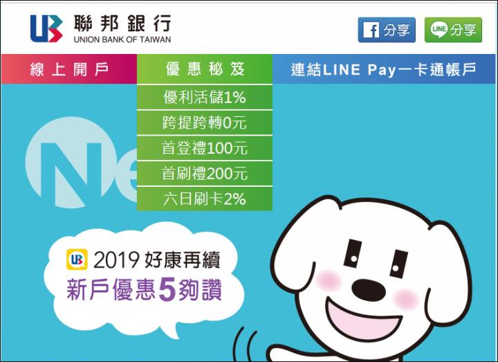 [分享]聯邦數位銀行New New Bank 優惠 - Mobile01
