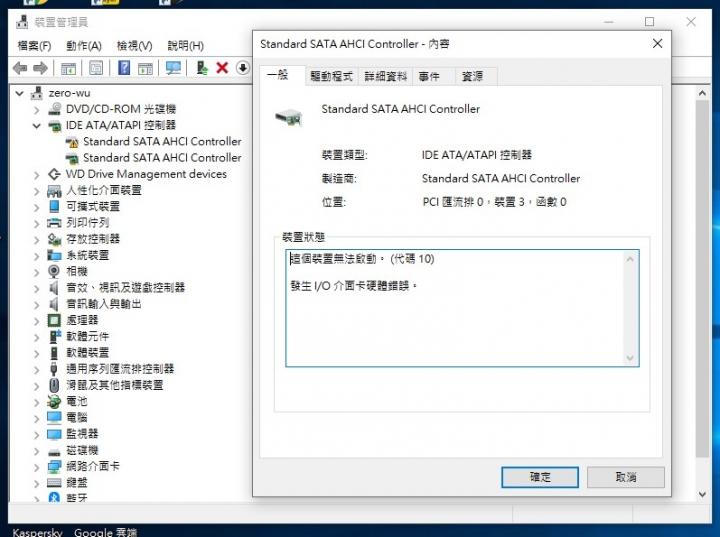 K45VM 發生 I/O 介面卡硬體錯誤 - Mobile01