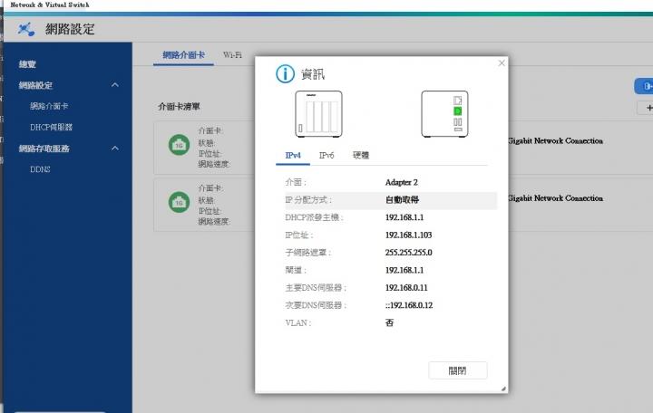 [求助]出現NAS系統無法解析網域名稱,NAS下載軟體就無法使用了 - Mobile01