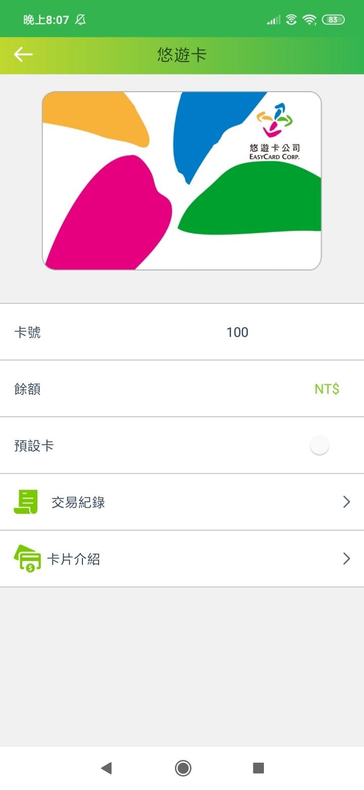 亞太NFC SIM卡改版, 10/1起待2019/1新版上架 (第36頁) - Mobile01