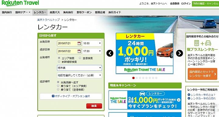 【全國】教你在日本租車! 萬一發生事故記得這樣做 - 悅遊日本 - Mobile01