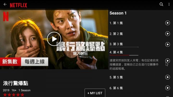 小米盒子3增強版 刷機原生安卓TV 使用測試及問題求助(Mi Box 3 Enhanced Android TV Netflix) - Mobile01