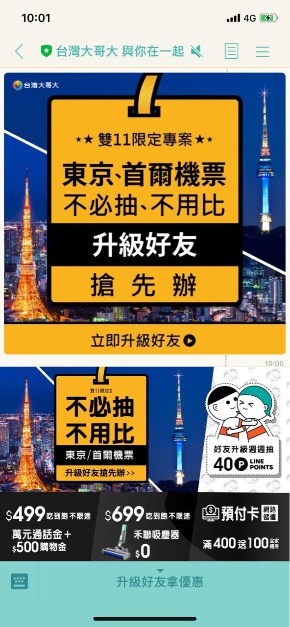 臺哥大雙11方案跟機票有關? - Mobile01