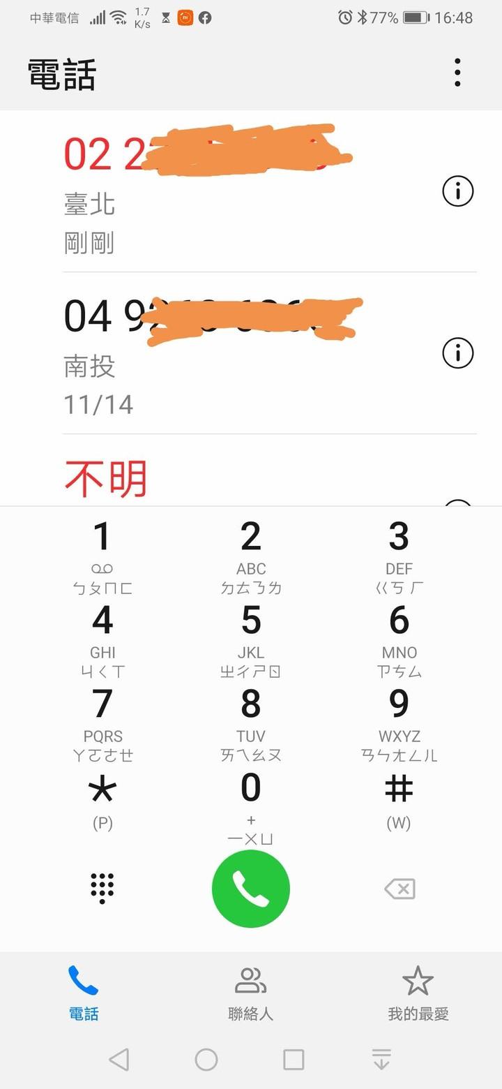 電話的發話地點已去掉中國字樣了 - Mobile01