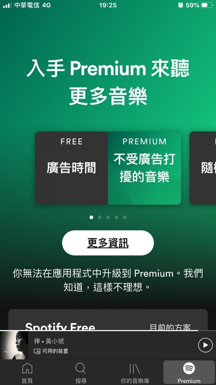 spotify 無法升級premium - Mobile01