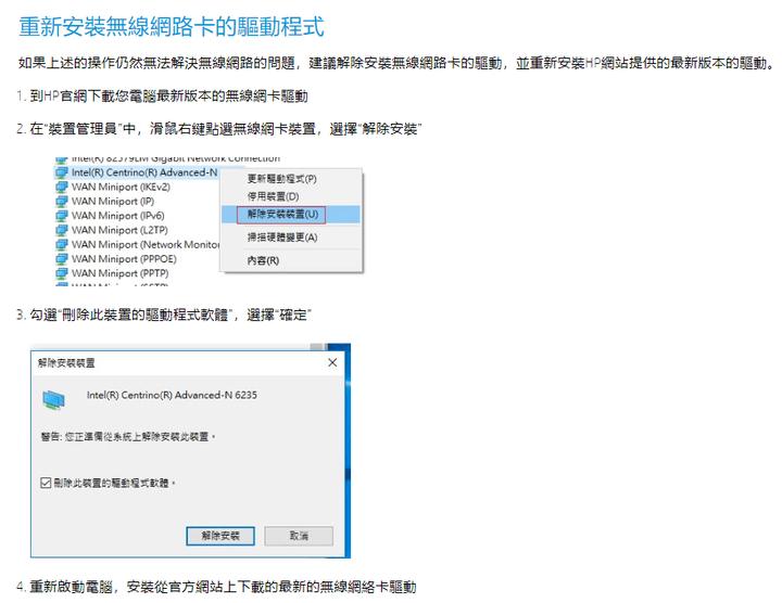 WIFI: Windows 10 driver VS Linux Driver - Mobile01