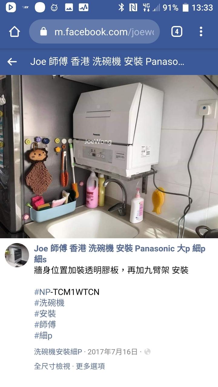 請問小廚房Panasonic洗碗機安裝,可否懸掛 - Mobile01