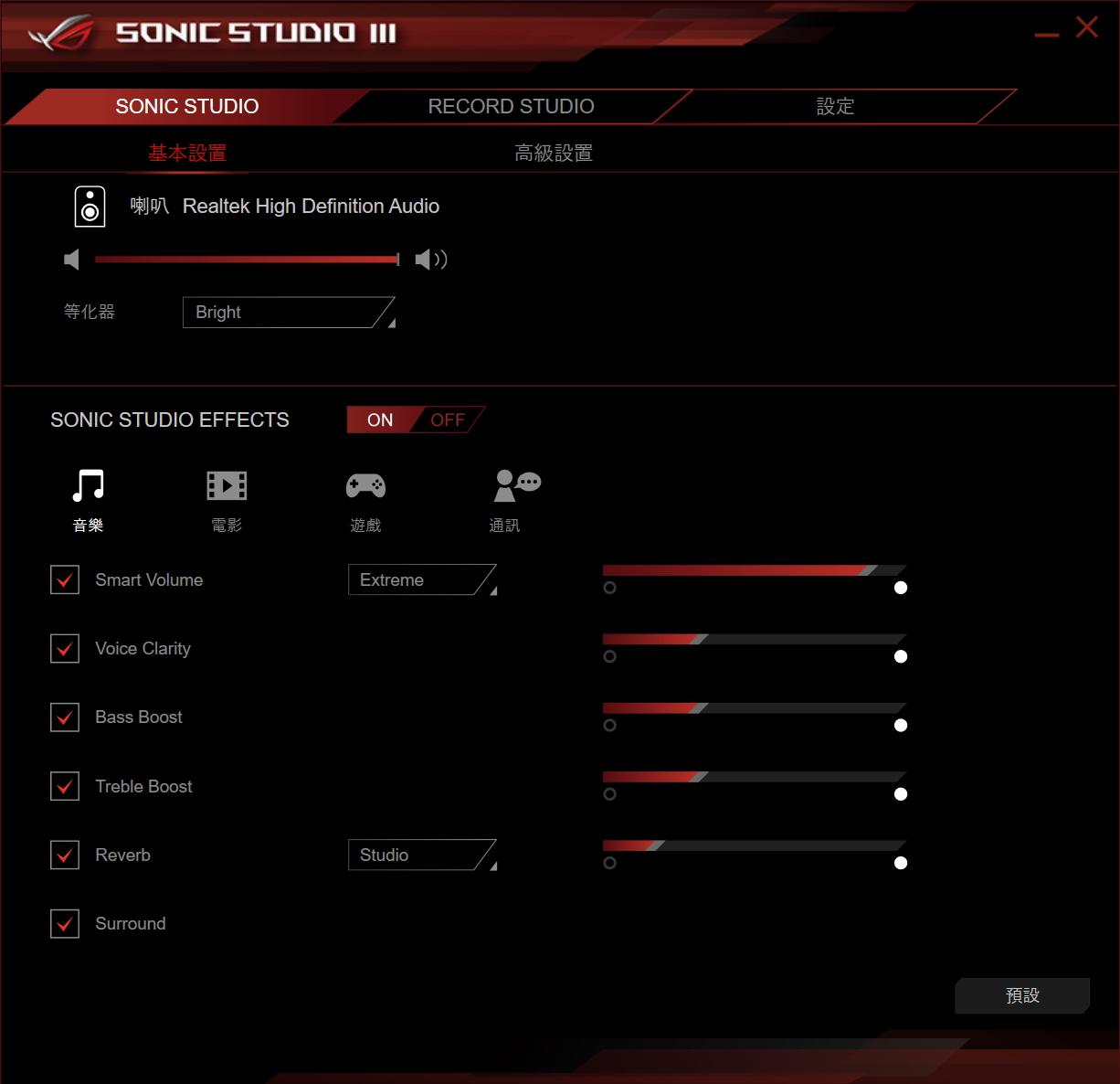 SRS Audio Essentials 與 Sonic Studio 3 音效軟體比較 - Mobile01