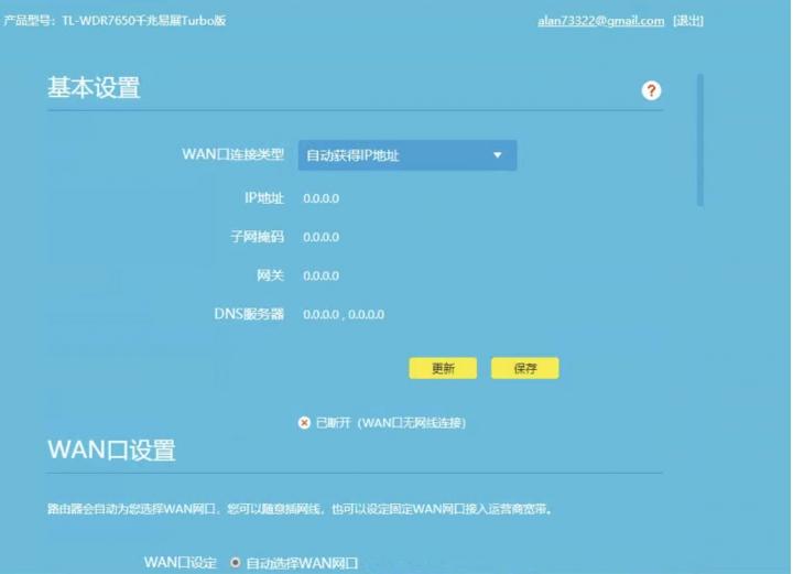 中華300M/100M WIFI速度問題 - Mobile01