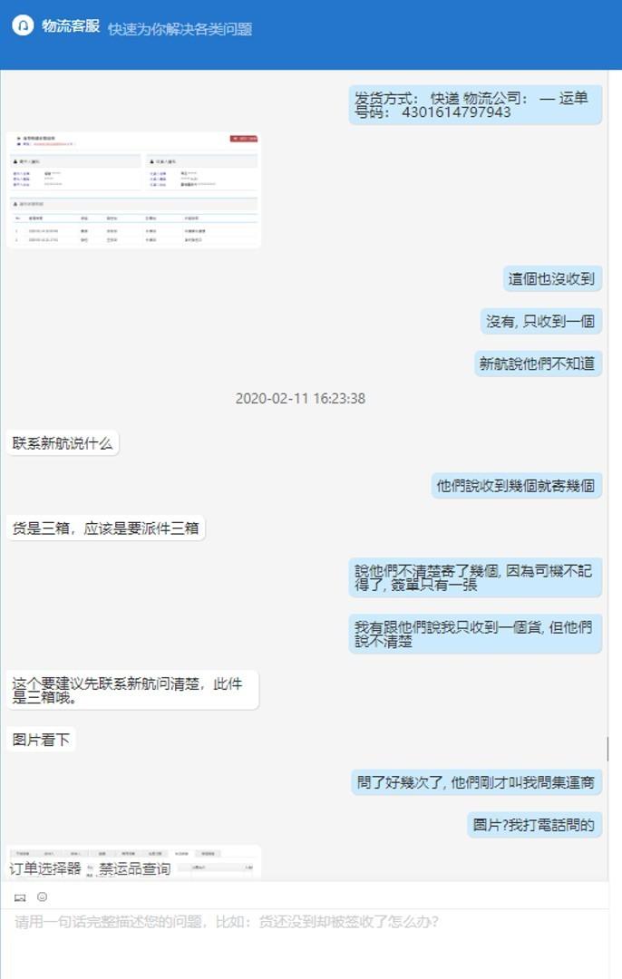 淘寶官方海運血淚經驗分享 - Mobile01