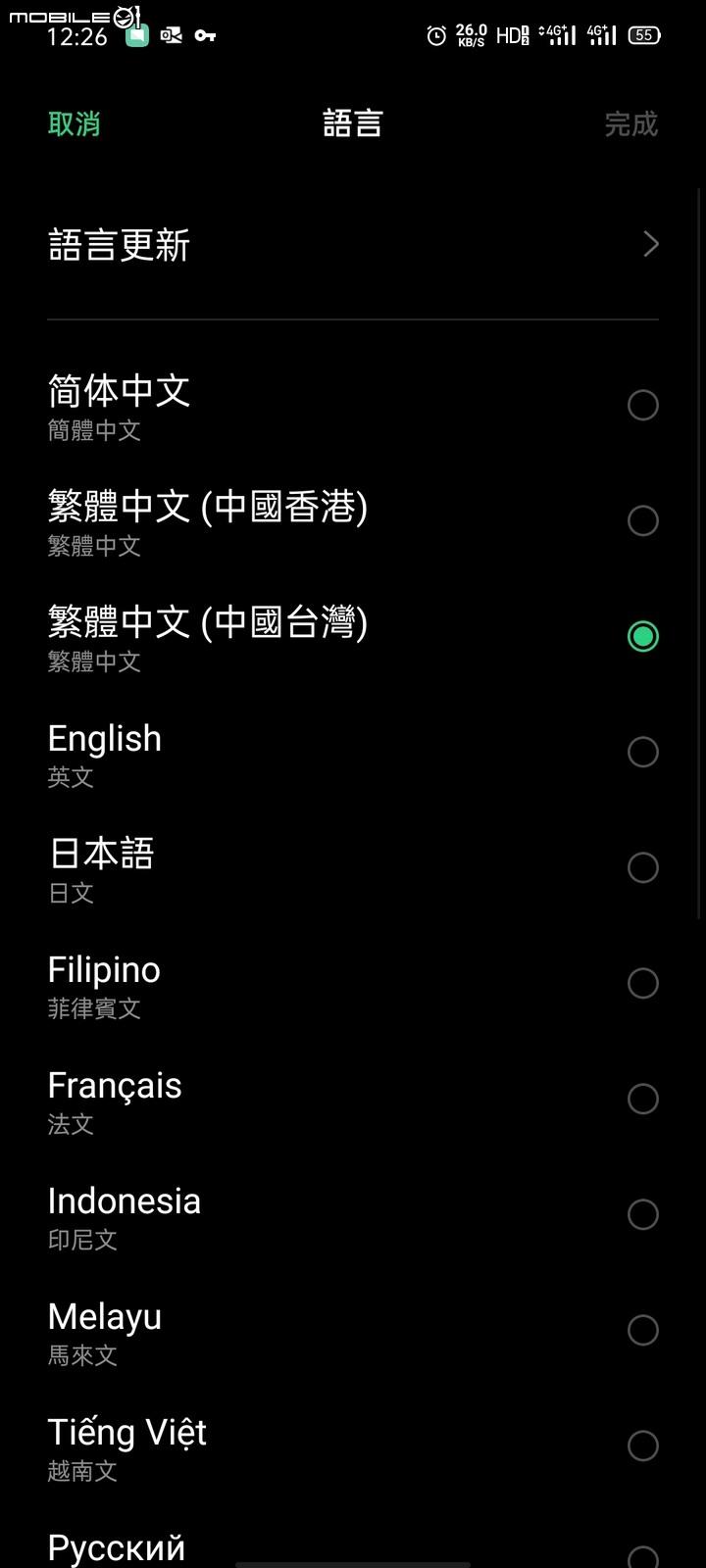 大陸手機在中國跟臺灣時區顯示會不一樣嗎 - Mobile01