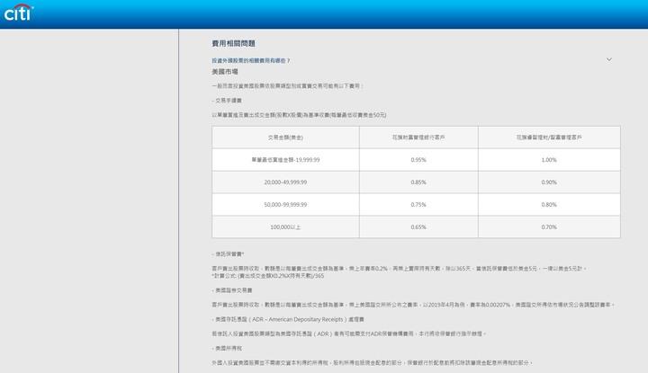 買美股Etoro + 臺灣花旗提款卡的問題 - Mobile01