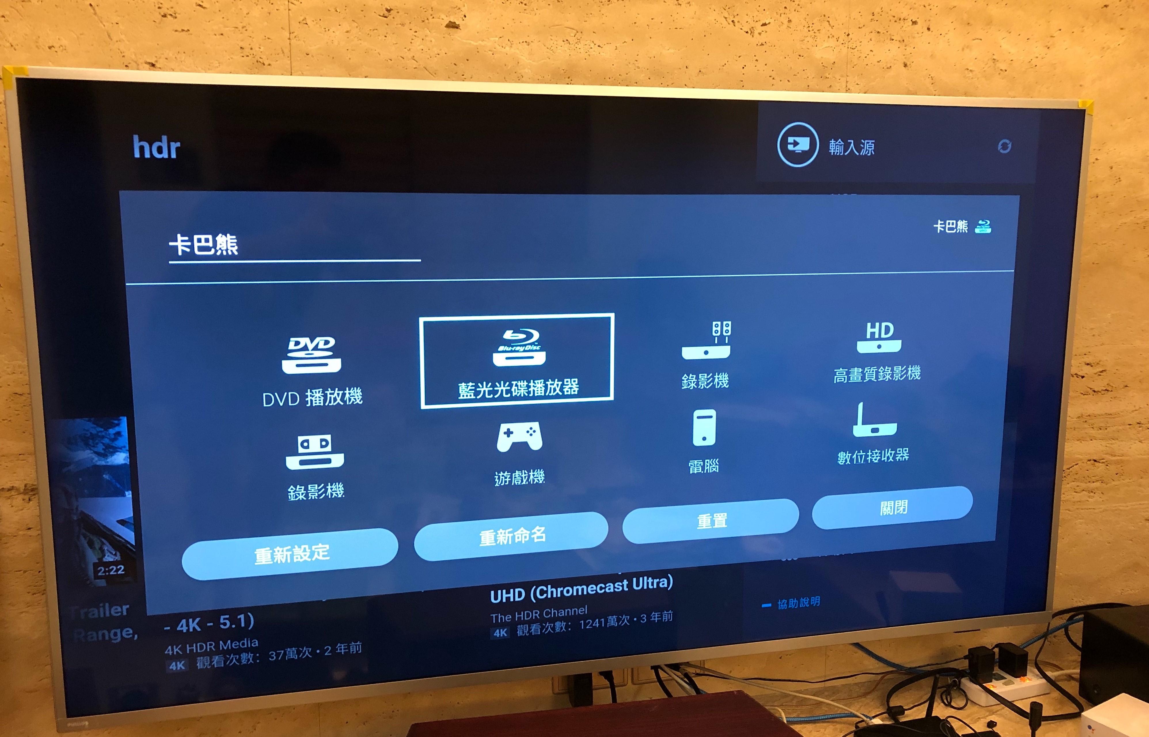 飛利浦Philips 70PUH7374 Android TV 快速分享 - Mobile01
