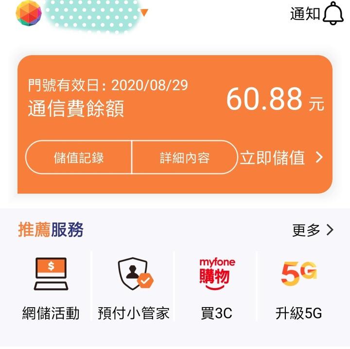 臺哥大預付卡1.8塊如何養門號? (第2頁) - Mobile01