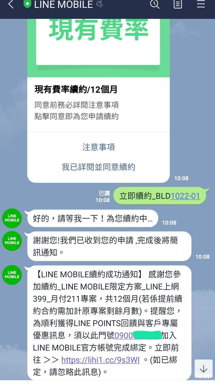 Line mobile 推銷下一年續約方案? (第4頁) - Mobile01