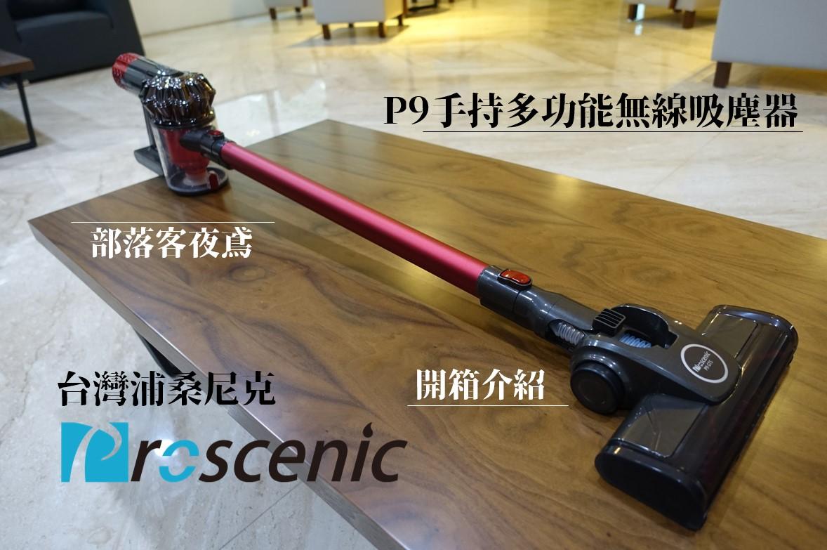 【開箱】物美價廉!萬元不到的超絕神機!Proscenic浦桑尼克P9手持多功能無線吸塵器 - Mobile01