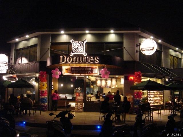 Donutes 多那之咖啡烘焙坊 - 高雄市 - 旅遊美食討論區 - Mobile01