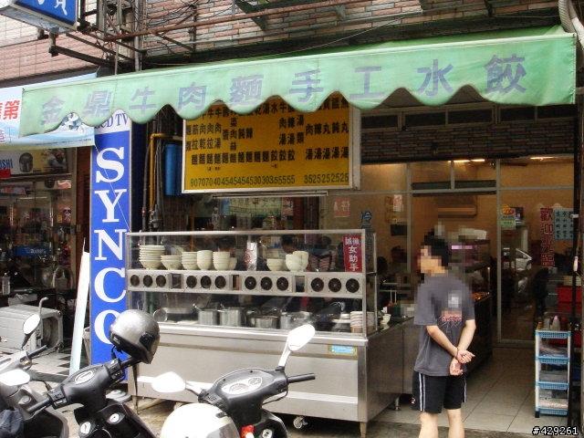 金鼎牛肉麵 - 高雄市 - 旅遊美食討論區 - Mobile01