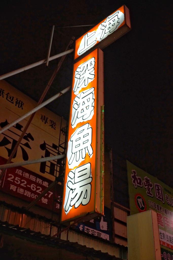 上海深海魚湯 - 臺南市 - 旅遊美食討論區 - Mobile01