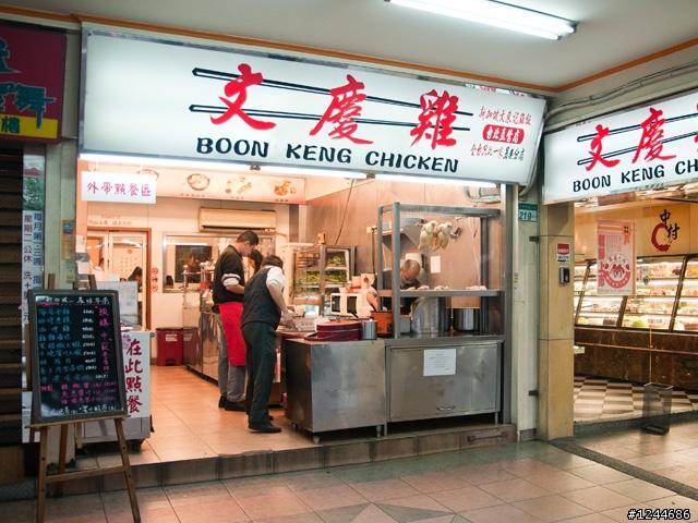 文慶雞海南雞飯 - Mobile01