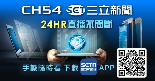 CH54三立新聞臺直播│Live線上直播│三立新聞網 SETN.COM