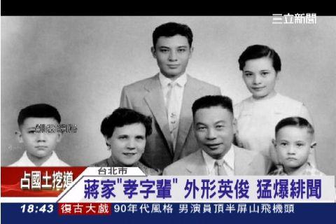 蔣家第三代情史多 傳戀上女明星 | 政治 | 三立新聞網 SETN.COM