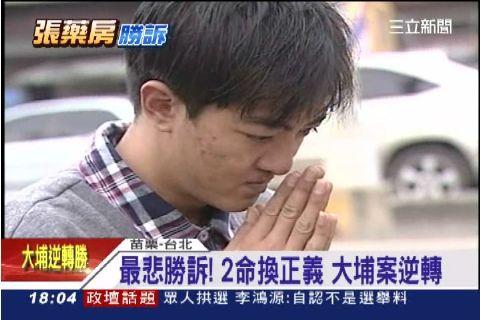 最悲傷的勝訴!張森文遺孀向劉政鴻怒嗆:還我老公命來!   政治   三立新聞網 SETN.COM