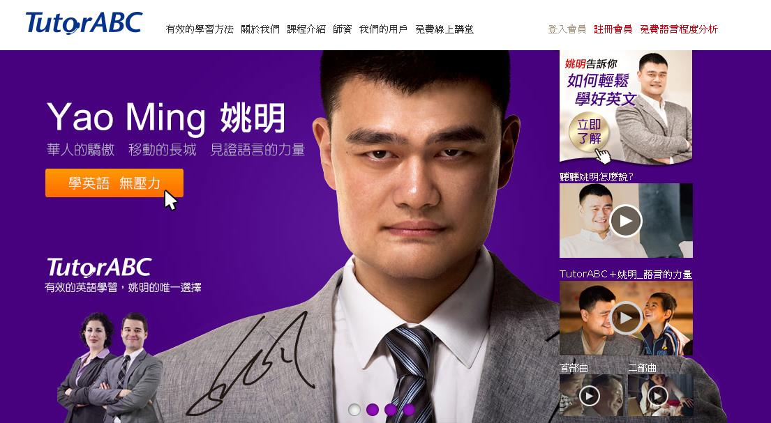 TutorABC集團 再獲日本SBI投資 | 首頁 | 三立新聞網 SETN.COM