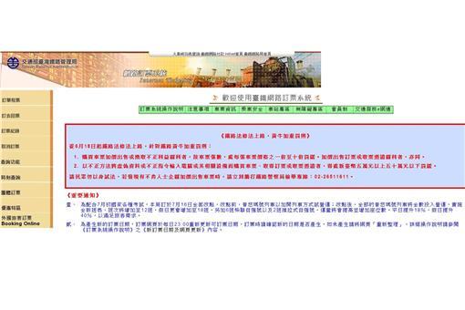 臺鐵改網路訂票規則 每天解放8000個「幽靈位」   生活   三立新聞網 SETN.COM