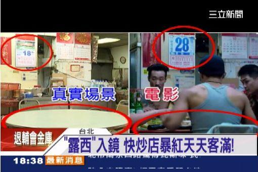 電影《露西》效應 永樂市場海產店天天客滿 | 玩樂 | 三立新聞網 SETN.COM
