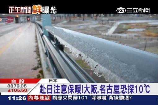 極端天氣!日本冬天提早報到惹~北海道10月飄初雪 | 國際 | 三立新聞網 SETN.COM