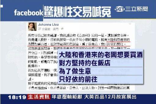 「砍價」交易破局被陷害?劉喬安母:真的是誤會大了! | 娛樂 | 三立新聞網 SETN.COM