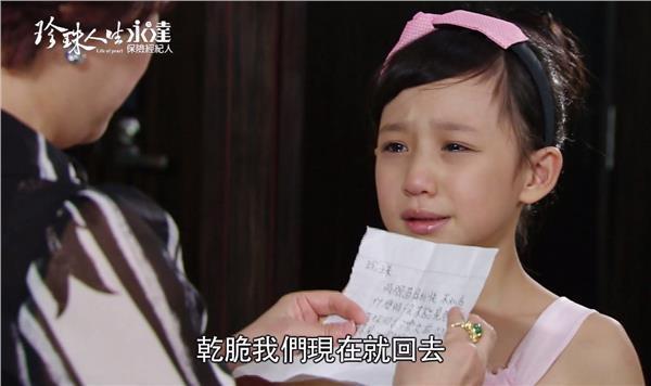 《珍珠人生》嘉和心繫珍珠想見她 卻與懷孕的珍珠錯過了? | 娛樂星聞 | 三立新聞網 SETN.COM